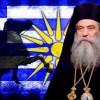 Ευστάθιος «Σύντομα θα ονομάζονται σκέτο Μακεδονία»