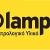 Το κατάστημα ηλεκτρολογικού υλικού LAMPA αναζητά προσωπικό