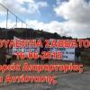 Συγκέντρωση ενάντια στην εγκατάσταση Αιολικών Πάρκων & Δικτύου Υψηλής Τάσης στο Δήμο Μονεμβασίας