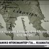 """Αλβανοί Εθνικιστές """"Η Αρχαία Σπάρτη ήταν Αλβανικη""""  Βίντεο"""