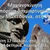 Μηχανοκίνητη πορεία διαμαρτυρίας για την Μακεδονία στη Σπάρτη