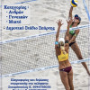 Τουρνουά Beach Volley στην Σπάρτη