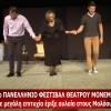 Τελετή λήξης για το 2ο Φεστιβάλ Ερασιτεχνικού Θεάτρου Μονεμβασιάς – Βίντεο
