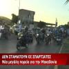 Βίντεο και συνεντεύξεις από την Μοτοπορεία για την Μακεδονία στην Σπάρτη