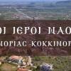 Οι εκκλησίες της Κοκκινόρραχης – Βίντεο