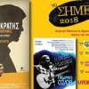 «Το Σήμερα 2018» Ένα διήμερο φεστιβάλ στη Λακωνία με Μάλαμα και Θ.Παπακωνσταντίνου  – Βίντεο