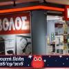 """""""Ανοιχτή Πόλη Σπάρτη"""" με μεγάλες προσφορές στον Κωτσόβολο…"""