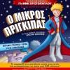 """Παιδική Παράσταση """"Ο Μικρός Πρίγκιπας"""" την Κυριακή στο Cinema Center"""