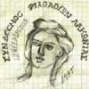Εκλογοαπολογιστική Συνέλευση του Συνδέσμου Φιλολόγων Λακωνίας