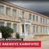 Το Γυμνάσιο Αρεόπολης χωρίς βασικούς καθηγητές.