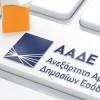 Εμπορικός Σπάρτης – Δήλωση Επαγγελματικών Λογαριασμών στην ΑΑΔΕ