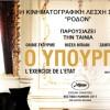 Κινηματογραφική Λέσχη Σπάρτης «Ρόδον» – «Ο Υπουργός» του Πιέρ Σελέρ. Αυτή την Πέμπτη, 15/11, στις 8.30 μμ
