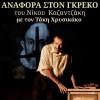 """Θεατρική παράσταση στην Σκάλα """"Αναφορά στον Γκρέκο"""" του Νίκου Καζαντζάκη"""