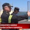 Σεμινάρια Πυρασφάλειας από το Επιμελητήριο Λακωνίας και την Π.Υ Γυθείου