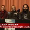 """Συνέντευξη τύπου της ΕΘΟΛ για το έργο """"Οι Ηλίθιοι"""" του Νιλ Σαϊμον – Βίντεο"""
