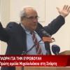 Ραντεβού συσπείρωσης η ομιλία Μιχαλολιάκου στη Σπάρτη – Βίντεο