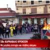 58ο Καρναβάλι Κροκεών 2019 – Βίντεο