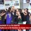Καλπάζει το 2ο ΓΕΛ Σπάρτης. Κέρδισε και το Ναύπλιο και πέρασε στην επόμενη φάση – Βίντεο