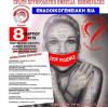 Ημερίδα για την Ενδοοικογενειακή Βία