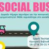 Το Social Bus ταξιδεύει στην Σπάρτη