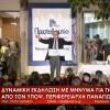 Μήνυμα νίκης από Νίκα για την Περιφέρεια Πελοποννήσου – Δείτε LIVE