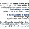 Την Τετάρτη η εκδήλωση του Υπ. Περ. Συμβούλου Τάκη Καρρά με Π.Νίκα