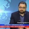 """Παπαδάκος """"Ο Γιωργος Μαρουδάς θα αλλάξει τον Δήμο Ευρώτα"""" Βίντεο"""