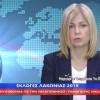 """Σπυριδάκου """"Ο Π.Νίκας θα δώσει νέα ώθηση στη Λακωνία ως Περιφερειάρχης"""" – Βίντεο"""