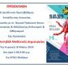 6ο Φεστιβάλ Μαθητικής Δημιουργίας στους Μολάους