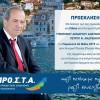 Την Παρασκευή 24 Μαΐου η Κεντρική Ομιλία του Πέτρου Ανδρέακου στο Γύθειο