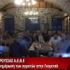 ΔΡΟΥΣΙΑΣ Α.Ε.Β.Ε – Ενημέρωση στους ελαιοπαραγωγούς της Γκοριτσάς. Βίντεο