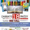 Επιμόρφωση και παρουσίαση παιδικών βιβλίων