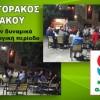 Έναρξη περιοδειών για Γρηγοράκο – Μανάκου. Ομιλία στο Γεράκι