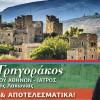 Συναντήσεις και επαφές στον Δήμο Μονεμβασίας αυτό το Σαββατοκύριακο για τον Λεωνίδα Γρηγοράκο
