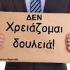 Έρευνα – Υπάρχει Ανεργία στη Σπάρτη; Προβληματισμός σε επιχειρήσεις για την μη εύρεση προσωπικού