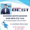 Λακωνικό Δελτίο Ειδήσεων κάθε μέρα στις 19:30 με τον Ιωάννη Παυλάκο στην Τηλεόραση Best