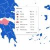 Δεύτερος Νομός η Λακωνία για τη ΝΔ με ποσοστό 49.91%