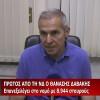 Οι πρώτες δηλώσεις του Θανάση Δαβάκη – Επανεξελέγει στη Λακωνία με 8.944 σταυρούς