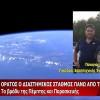 Πέμπτη και Παρασκευή ο Διαστημικός Σταθμός πάνω από την Λακωνία – Συνέντευξη Κατσίχτη / Βίντεο
