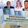 Οι 8 Λάκωνες στο νέο Περιφερειακό Συμβούλιο – Δείτε και τους 51 από όλη την Πελοπόννησο