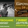 Ζερβουδάκης – Χαρούλης στις 28-29 Ιουλίου στην Σκάλα – Οι Συναυλίες του Καλοκαιριού!!!