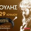 Δυο Διπλές προσκλήσεις Δωρεάν για την Συναυλία Χαρούλη στην Σκάλα από το Report24 – Like & Share