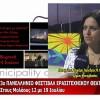 Ξεκινά σήμερα το 3ο Πανελλήνιο Φεστιβάλ Ερασιτεχνικού Θεάτρου στους Μολάους – Συντέντευξη Αλειφέρη