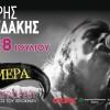 Κυριακή η Συναυλία Ζερβουδάκη στην Σκάλα με Δωρεάν Είσοδο