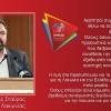 Το Μήνυμα του Σταύρου Αραχωβίτη μετά την επανεκλογή του στη Λακωνία