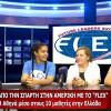 Η Αθηνά από την Σπάρτη στην Αμερική με το πρόγραμμα FLEX – Συνέντευξη Βίντεο