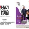 Λαυρέντης Μαχαιρίτσας – Νίκος Πορτοκάλογλου – Μια ξεχωριστή συναυλία στο Ηρώδειο για την Ένωση « Μαζί για το Παιδί»