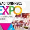 """Από 13 ως τις 17 Νοεμβρίου η Έκθεση """"Πελοπόννησος Expo"""" στην Τρίπολη"""