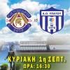 """Τα εισιτήρια του αγώνα του Π.Σ. """"Η Σπάρτη"""" με τον Α.Ο. Υπάτου για το Κύπελλο Ελλάδας"""