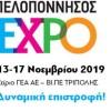"""Πελοπόννησος Expo 2019 – Έρχεται με δυναμική """"ενώνοντας"""" την Πελοπόννησο"""